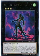 "Yu-Gi-Oh Card ""Number 75: Bamboozling Gossip Shadow"" (CP18-KR032) Rare / Korean"