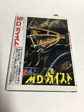 M.D. Geist Film Book Japanese Edition Manga