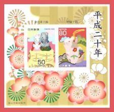 JAPAN Stamps:  2008 New Year Souvenir Sheet  Rat MNH