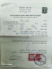 AGRA REVENUE 1 LI RED STAMP  ON BIRTH CERTIFICATE 1963 ISRAEL