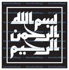 Bismillah ir Rahman - Style #4 - Car / Window Vinyl Die-Cut Peel N' Stick Decals