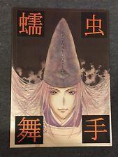 """12/25/199 Hikaru No Go book no. 7 """"Cherry de Chu"""""""