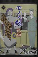 JAPAN Ninagawa Yaeko manga: Mononoke Bakeneko vol.1