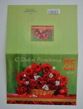 Russische Grußkarte Zum Geburstag С днем рождения 25 лет