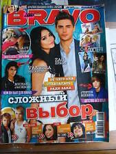 Russian Bravo 28/2010 Zac Efron Justin Bieber Lady Gaga Michael Jackson