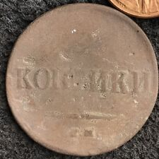 2 Kopeks 1837 Nikolay I 1826-55 Copper Coin ORIGINAL CLEANED 2 КОПЕЙКИ ЕМ НА