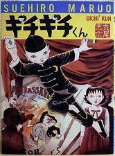 Suehiro Maruo / Gichi Gichi Kun / Manga / Akita Syoten Japan