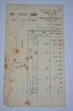 1941 jewish judaica antique rabbi letter manuscript holocaust WW2 signatureחתימה