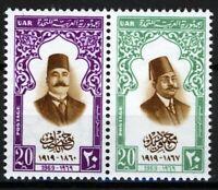 UAR Egypt 1969, Pair 50th anniv death of Hefni Nassef and Mohammed Farid VF MNH