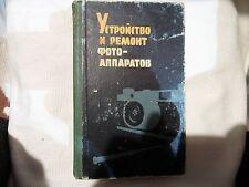 Book guide for repair Russian cameras Maizenberg for Zorki Fed Zenit Kiev 1290