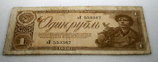 1938 USSR 1 Ruble Europe Bank Note Currency WWII Soldier CCCP One Russia