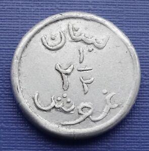 Lebanon 2-1/2 Piastre Coin~1941 WW2 War Coinage, Aluminium 1.3g~KM#13~VF~#988