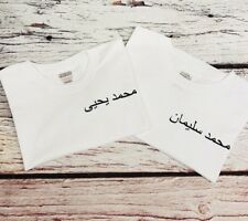 Personalised Arabic Kids Tshirt Any Name Colour Childs Boy Girl
