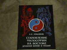 Anatoly Lukyanov Становление философии на Востоке - Древний Китай и Индия PB Rus
