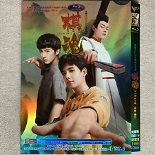 Chinese Hikaru no Go 棋魂 (2020) DVD HD 4 discs English Subtitles Chinese Dubbing