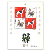 """China 2018 Year of The Dog """"Loyalty Gift"""" Stamp Sheetlet Mint Unhinged (3-11)"""