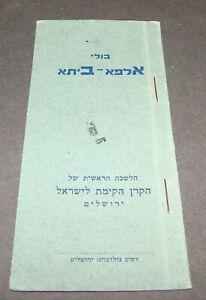 Jewish Fund Judaica KKL JNF 1940s Palestine Israel Hebrew Stamp Album Alphabet