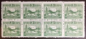 Bolivia 1954 Communications Tax Stamp Block Of 8 MNH