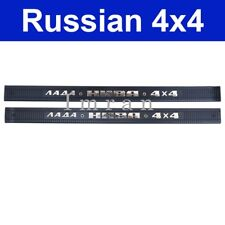 Verkleidung Schweller Schwellerverkleidung, Lada Niva 2121, 21214 KYRILISCH