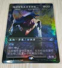 FOIL Chinese Spacegodzilla, Death Corona Ikoria Void Beckoner Godzilla MTG MINT