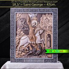 "18,5"" Carved wood Icon 3D Saint George religious bible orthodox Painting Picture"