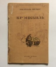 "Children Book In Russian Anatole FRANCE ""Krenkbil'"" 1937.Illustrated By STEINLEN"