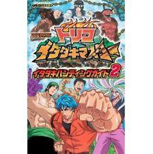 DATA CARDDASS TORIKO Itadaki Master Card Ver. 2 official strategy guide book