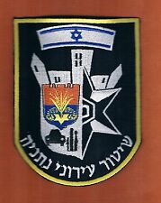 ISRAEL POLICE URBAN POLICING NETANYA  CITY  PATCH