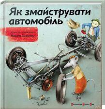 In Ukrainian kids book How to Build a Car - M.Sodomka Як змайструвати автомобіль