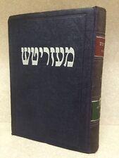 Mezritsh (Mezrich) Zamlbuch / Yizkor Book 1952