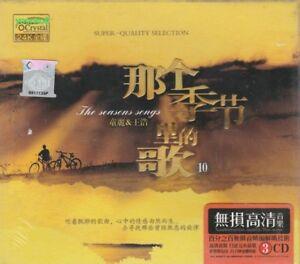 童丽 & 王浩  (那个季节里的歌) Tong Li & WangHao (The Seasons Songs) 3 CD 49 Songs