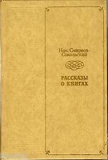 1978 N.Smirnov-Sokolsky STORIES ABOUT BOOKS РАССКАЗЫ О КНИГАХ in Russian Illustr