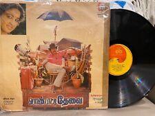 Tamil LP / Vinyl / Records / Piring Hitam - PONDATTI THEAVAI