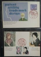 Japan 1985 Anni of Industrial Patents System & Philatelic Week Postcard FDC