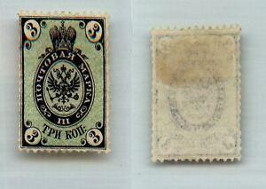 Russia 1866 SC 20 mint perf 14 1/2. g2944