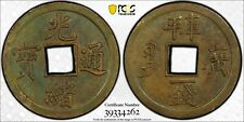 PCGS UNC CHINA KWANGTUNG BRASS 1 CASH (1889) Y-189