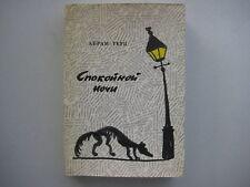 "Abram Tertz (Andrei Sinyvsky) ""Good Night"" 1984 Signed!  Very Rare Russian Book"