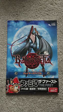 Bayonetta Strategy Guide - Sony PlayStation 3 & Xbox 360 - Japanese