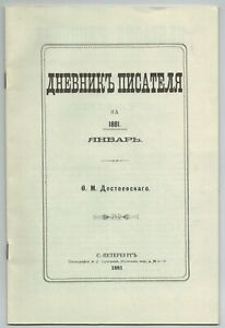 F. DOSTOEVSKY A WRITER'S DIARY JANUARY 1881 ДНЕВНИК ПИСАТЕЛЯ BOOK IN RUSSIAN