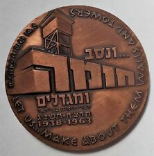 # C121    LARGE  ISRAEL  60  MM  BRONZE   MEDAL,  1963