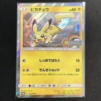 Pikachu 108/SM-P PROMO Pokemon Card Japanese NM