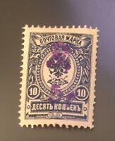 1919, Armenia, 124, Mint
