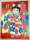 Showa Retro Oni No Coloring Page 64Hongomi Pieces 1955 30 Things At That Time for sale