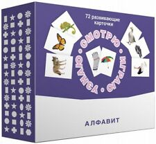 Set of cards RUSSIAN ALPHABET LETTERS - ABC in pictures, 72 pieces, in Russian