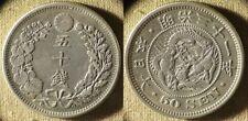 Japan : Yr.31(1898) 50 Sen  XF+  #25  IR7937