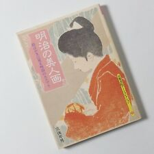 Bijinga & Esprit/Humor in Picture Postcards of Meiji Period, Japan, Compact Size