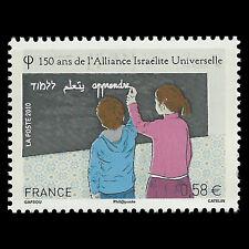 France 2010 - Anniversary of the Universal Israelite Alliance - Sc 3887 MNH