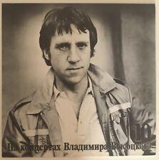 VLADIMIR VYSOTSKY Vinyl Record. Part 10 Leningrad Plant Melodia. USSR Pressing.