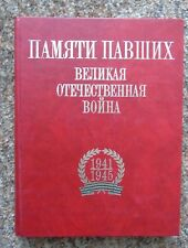 In memory of the perished. The Great Patriotic War 1941-1945 USSR, Russian, 1995