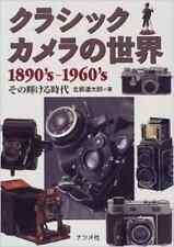 Classic Camera 1960 - 1980's book leica canon vintage